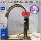 【信源】公司貨~廚下型Panasonic 國際牌鹼性離子整水器 TK-HB50-ZTA / TK-HB50