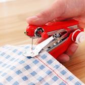 縫紉機 迷你縫紉機小型手動家用掌上型袖珍機手工裁縫機多功能便攜縫衣機 紅色