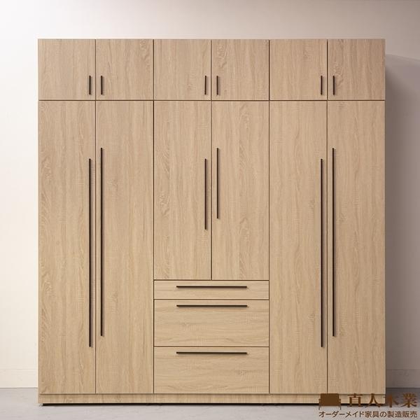日本直人木業-JOES原切木225寛240公分高系統衣櫃(兩個雙門一個三抽)