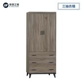 傢俱工場-芮茲 灰橡木2.7尺三抽衣櫃
