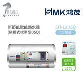 《鴻茂HMK》新節能電能熱水器(橫掛式標準型 DSQ系列) EH-12DSQ 12加侖-全機保固1年 原廠公司貨