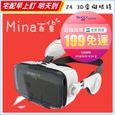 ✿mina百貨✿ 【免運】小宅Z4 VR眼鏡 立體聲耳機 送海量資源+電影+謎片+遊戲 【C0141】