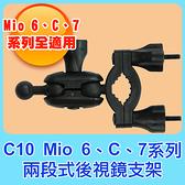 C10 Mio 【6/7/C系列】兩段式 後視鏡支架 適 MIO C335 C330 792 C572 C355 C570D