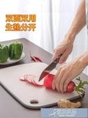 砧板 小麥秸稈菜板砧板家用切菜板抗菌防霉塑料案板切水果墊板占板YYPYYJ 原本良品