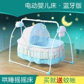 嬰兒電動搖籃搖床睡籃新生兒童自動小搖搖床寶寶智能哄娃哄睡神器 米蘭shoe