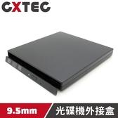 Sunvalley UltraSlim 9.5mm SATA USB 2.0 托盤式薄型光碟機外接盒【ODK-PS2】