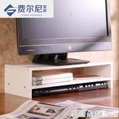辦公室台式電腦顯示器增高架墊高屏幕底座架子支架桌面收納置物架『快速出貨YTL』