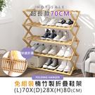 (當月特惠) 70CM加長款五層可折收竹製鞋架 置物架 收納架 竹鞋架 鞋櫃