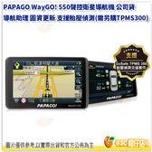 PAPAGO WayGO! 550聲控衛星導航機 公司貨 導航助理 圖資更新 支援胎壓偵測(需另選購TPMS300)
