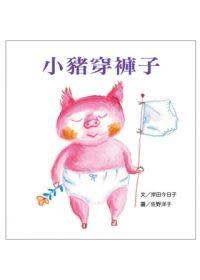 書立得-小豬穿褲子