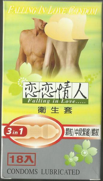 戀戀情人衛生套 3合1 18入/盒 Falling in Love Condom (3in1 顆粒/中段緊縮/螺紋) 保險套