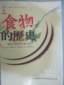 【書寶二手書T7/餐飲_KBK】食物的歷史-透視人類的飲食與文明_韓良憶