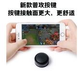 王者榮耀游戲手柄吸盤搖桿安卓蘋果手機ios專用無線走位神器CF送 【免運】