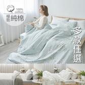 【多款任選】100%天然極致純棉6x6.2尺雙人加大床包被套四件組(含枕套)台灣製 床單 被單