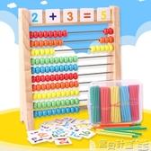 早教啟智幼兒園小學生計數器數學珠算算數棒兒童珠心算算盤加減法算術教具