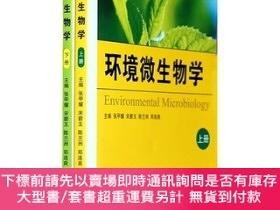 簡體書-十日到貨 R3YY【環境微生物學(上下冊)(共二冊)】 9787307065772 武漢大學出版社