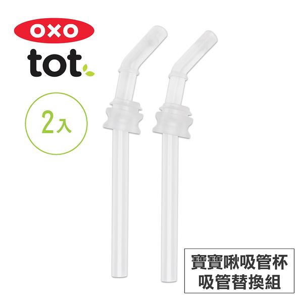 美國OXO tot 寶寶啾吸管杯-吸管替換組(2入) 020126RP