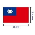 【台灣特色精品】中華民國國旗貼紙/台灣國旗貼紙(9x5.4cm) x1張
