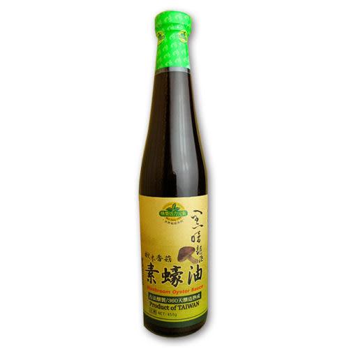椴木香菇素蠔油*2