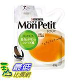 [COSCO代購] Mon Petit 貓倍麗 雞肉海鮮燉湯(純湯)貓調理包 40公克 X 12入 _W108223