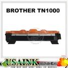 USAINK~BROTHER TN-1000 BK 相容碳粉匣  適用:HL-1110/DCP-1510/MFC-1815/MFC-1910W/DCP-1610W/HL-1210W TN1000