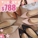 任選2雙788高跟鞋韓版氣質百搭素面素色...