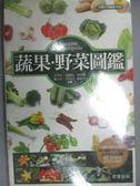 【書寶二手書T1/科學_ZID】蔬果.野菜圖鑑_宋芬玫