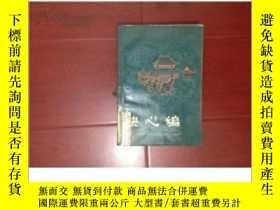 二手書博民逛書店罕見快心編上冊Y171567 天花才子編輯 春風文藝出版社 出版