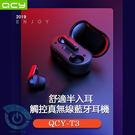 QCY T3真無線藍牙耳機 藍牙5.0 ...