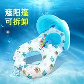 游泳圈 嬰幼兒遮陽座圈  母子圈 海洋魚可愛坐艇親子互動游泳圈 寶寶坐圈 創想數位DF