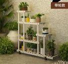 花架子綠蘿實木制室內多層特價客廳陽台裝飾省空間多肉花盆植物架[白色加護欄加輪款]