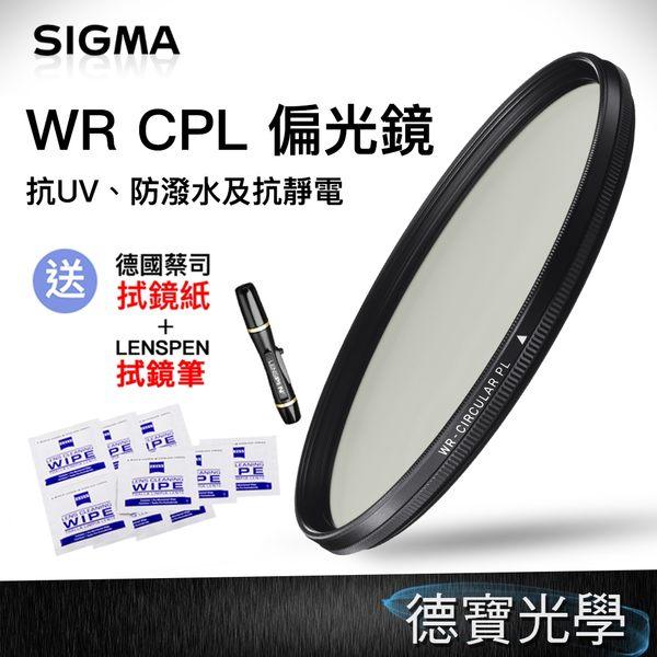 SIGMA 62mm WR CPL 偏光鏡 奈米多層鍍膜 高精度高穿透頂級濾鏡 送兩大好禮 拔水抗油汙 送抽獎券