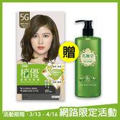 美吾髮植優護髮染髮霜 5G 橄欖亞麻棕 【康是美】
