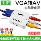 切換器 VGA轉AV轉換器電腦監控接老電視連接器顯示器轉換線視頻轉換