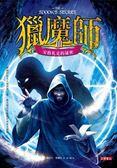 獵魔師III:安格札克的祕密