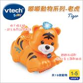✿蟲寶寶✿【美國VTech Baby】嘟嘟動物系列 - 老虎