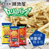 日本 湖池屋 脆薯條 (隨身包) 40g 薯條 薯條餅乾 海苔鹽 鹽味 辣味 卡辣姆久 餅乾