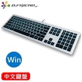B.Friend KB460 剪刀腳發光薄型有線鍵盤 (WINDOWS專用) 中文