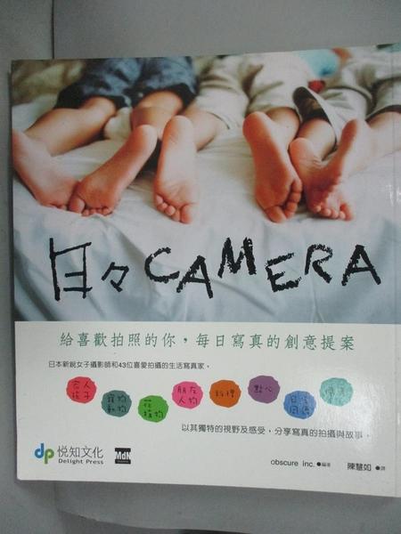 【書寶二手書T6/攝影_ZBM】日日CAMERA:給喜歡拍照的你,每日寫真的創意提案_Obscure