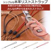 Hamee 日本製 天然素材 真皮 防摔指環設計 防失 指扣 掛飾 25cm 手機吊飾 (任選) 2-151754