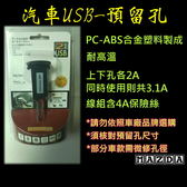 「炫光LED」 MAZDA-USB預留孔 插座充電孔 車充 車用充電器  2A雙出 手機/平板充電