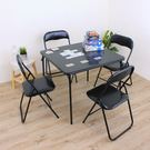 方形橋牌桌椅組/折疊桌椅組/餐桌椅組/洽談桌椅組(1桌4椅)-黑色B-0026T-ZF0170-4
