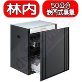 (全省安裝) Rinnai林內【RKD-5035S】嵌門式落地臭氧50公分烘碗機*預購*