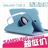 88柑仔店~三星T330保護套Galaxy Tab4 8.0寸平板電腦皮套SM-T331旋轉保護殼
