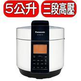 Panasonic國際牌【SR-PG501】5L微電腦壓力鍋