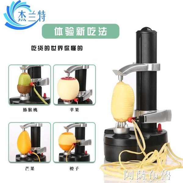 削皮機 削水果電動削皮機削馬鈴薯削皮器多功能 阿薩布魯