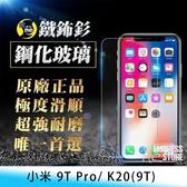 【妃航/免運/免費代貼】鐵鈽釤 9H/旭硝子 小米 9T Pro/ K20(9T) 半版/2.5D 玻璃貼 弧邊