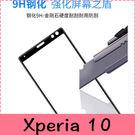 【萌萌噠】SONY Xperia10 / Xperia10 plus 全屏滿版鋼化玻璃膜 3D曲屏全覆蓋 螢幕玻璃膜 超薄防爆貼膜