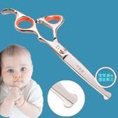 兒童理髮剪刀平剪牙剪寶寶防刮傷圓頭剪碎髮打薄剪美髮剪劉海剪刀 晴天時尚館