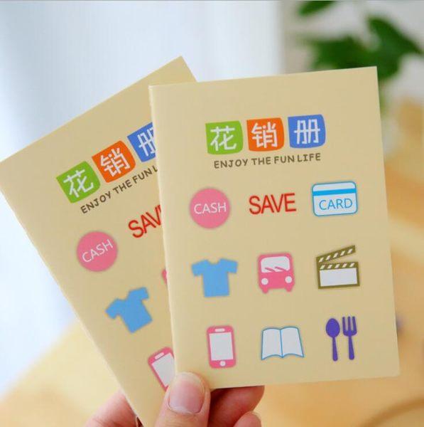 【筆紙膠帶】韓版文具 好習慣 花銷冊 懶人 小賬本 女生 收支 理財 家庭記帳冊